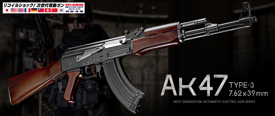 Tokyo Marui Ak47 Type 3 Next Gen Recoil Shock Airsoft Rifle Airsoft Bb Guns