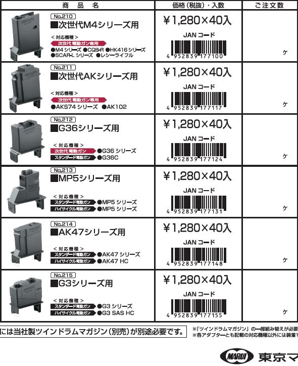 Tokyo Marui 1200rd Twin Drum Magazine ADAPTOR - G3