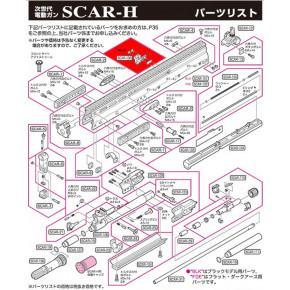 Tokyo Marui SCAR-H (SCAR H) Recoil Shock Stock Latch (Part #SCAR-100)