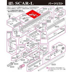 Tokyo Marui SCAR-L (SCAR L) Recoil Shock Stock Latch (Part #SCAR-3)