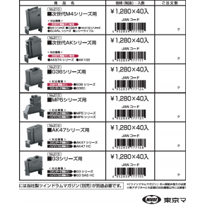Tokyo Marui 1200rd Twin Drum Magazine ADAPTOR - NEW TM AK