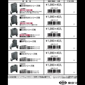 Tokyo Marui 1200rd Twin Drum Magazine ADAPTOR - G36