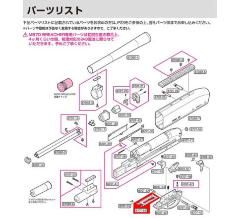 Tokyo Marui M870 / Breacher Loading Door / Gate (Part #870T-54)