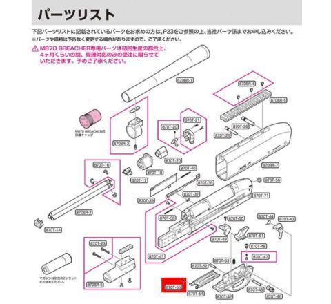 Tokyo Marui M870 / Breacher Loading Door / Gate Spring (Part #870T-55)