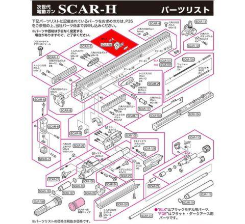 Tokyo Marui SCAR H Recoil Shock Stock Latch (Part #SCAR-100)