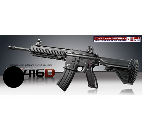 Tokyo Marui New Gen 416 D Airsoft Rifle 'Recoil Engine system'